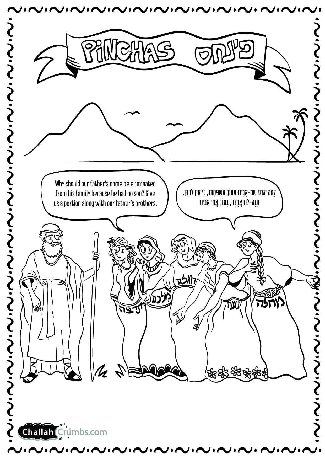 Simchat Torah Flag Coloring Page My Coloring Pages
