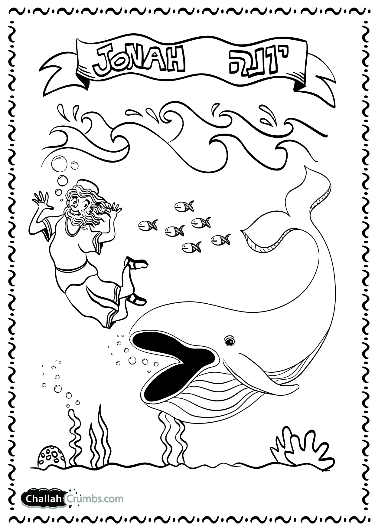 Coloring Page Yom Kippur Click On Picture To Print Challah Crumbs