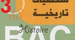 الشخصيات التاريخية للسنة الثالثة ثانوي