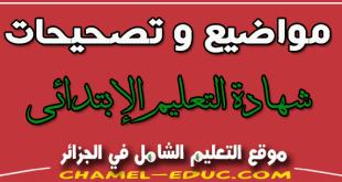مواضيع-و-تصحيحات-شهادة-التعليم-الإبتدائي 