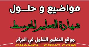 مواضيع-و-حلول-شهادة-التعليم-المتوسط