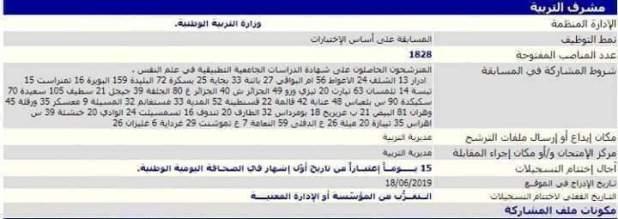 عاجل اعلان مسابقة توظيف مشرف التربية 2019