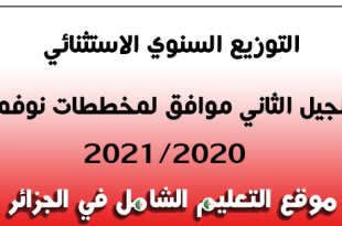 التوزيع السنوي الاستثنائي الجيل الثاني موافق لمخططات نوفمبر 2020
