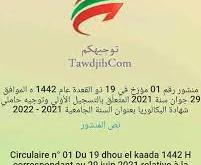 تطبيق توجيهكم TawdjihCom للتوجيهات و التسجيلات الجامعية