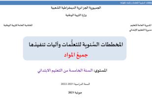 المخططات السنوية للسنة الخامسة إبتدائي – الجيل الثاني 2021 – 2022 ( جميع المواد)