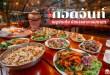 เต็มอิ่มกับร้านอาหารไทยอีสาน ร่มรื่นใจกลางเมืองที่ร้านกอดจันท์