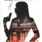 Janet Evanovich – Přísně tajná