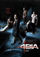 Phobia(2008)