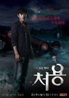 Ghost Seeing Detective Cheo Yong Season 1 ျမန္မာစာတန္းထိုး