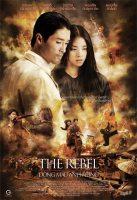 Rebel (2007)
