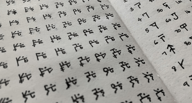 The Ndebe script on paper. Photo Credit: Gumroad/The Ndebe Project