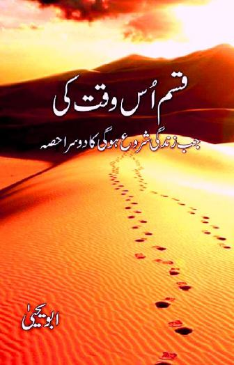 Qasam Us Waqat Ki