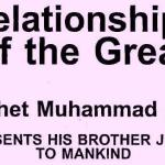 Relationship of the Great Prophet Muhammad (PBUH) Presents His Brother Jesus To Mankind