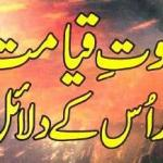 Saboot-e-Qaymat