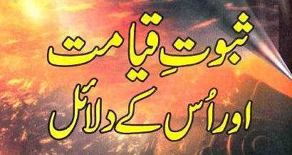 Saboot-e-Qayamat