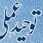 Tauheed-e-Amli