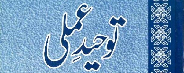 Copy of Tauheed-e-Amli