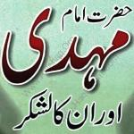 Hazrat Imam Mehdi Aur Un Ka Lashkar