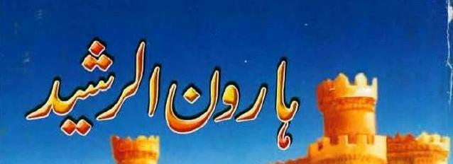 Copy of Haroon Rasheed