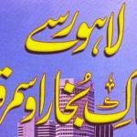 Lahore SayTaKhak-e-Bukhara-o-Samarqand