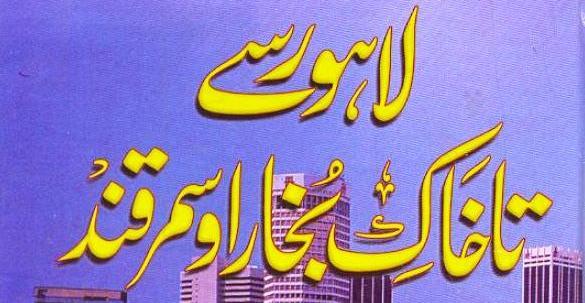 Copy of Lahore SayTaKhak-e-Bukhara-o-Samarqand By Shaykh Zulfiqar Ahmad Naqshbandi