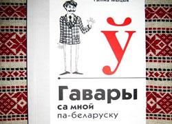 Жыхары Баранавічаў патрабуюць захаваць беларускамоўны клас