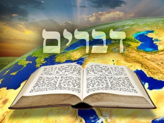Image result for תורה דברים