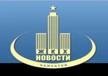 Новости ЖКХ Камчатки