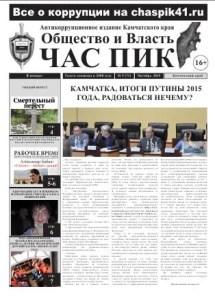 «Общество и власть. Час Пик» №5(71), октябрь 2015 года
