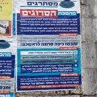 Meah Shearim Hate Campaign Against The Kippa Sruga Community