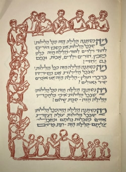 The Four Questions page in a Haggadah used on a kibbutz in 1952