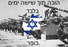ישראל השלמה