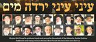 Flatbush Jewish Journal publishes 50 pages of obituaries in most recent issue