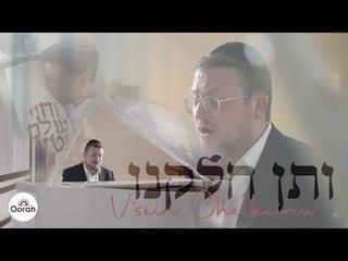 Oorah Presents: Baruch Levine - V'sein Chelkeinu (Video)