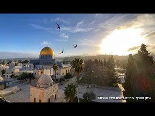JERUSALEM by artist Eitan Asraf (Video)