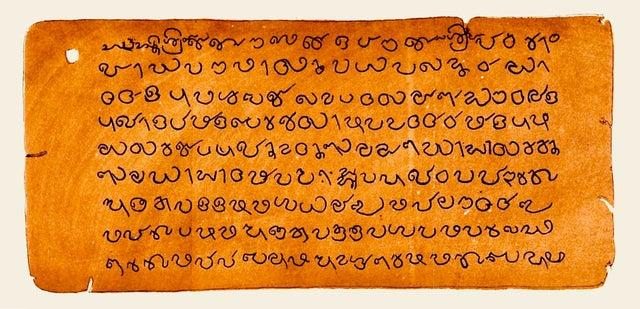 8th Century Inscription of Cochin Copper Plate records King Bhaskara Ravi Varman granting Jews Tax exemption and inheritance rights from Cochin,India [1920x927]