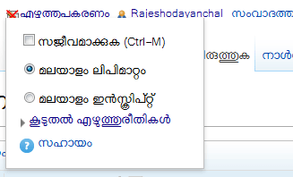 how-to-edit-wikipedia-malayalam-script  hide-option