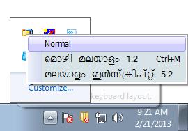 malayalam-typing-on-internet