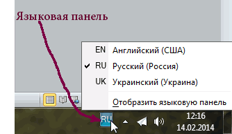 Windows 7の言語パネル