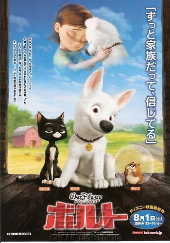 Bolt Disney Mini Movie Japan Dog Poster Chirashi C245 ...