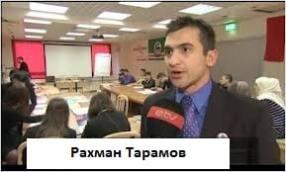 Рахман ТАРАМОВ