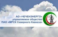 За весь 2017 год судебная работа АО «Чеченэнерго» увеличена на 201,4%