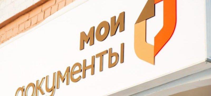 ЧЕЧНЯ. Граждане смогут оплачивать имущественные налоги в МФЦ без комиссии