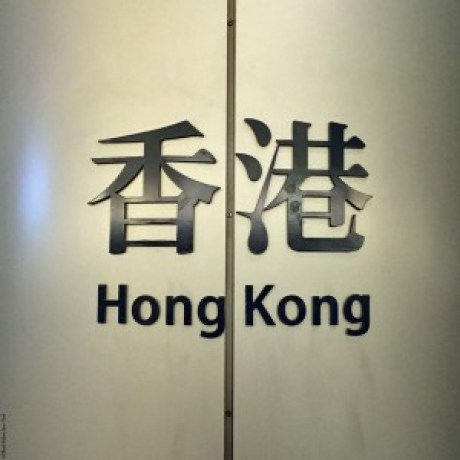 Station sign for MTR, Mass Transit Railway - Hong Kong, China