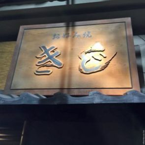 Sign for the entrance to Kiji - Osaka, Japan