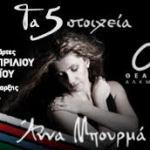 """Ποιά είναι """"Τα 5 Στοιχεία» της Άννας Μπουρμά? πρεμιέρα Τετάρτη 26 Απριλίου."""