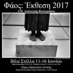 Φάος: Έκθεση 2017 Α/Μ Αναλογικής φωτογραφίας στο Νέο Ηράκλειο.