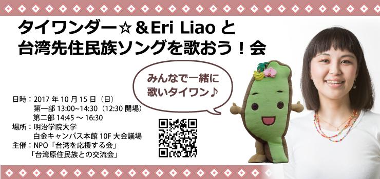 タイワンダー☆&Eri Liaoと台湾先住民族ソングを歌おう!会