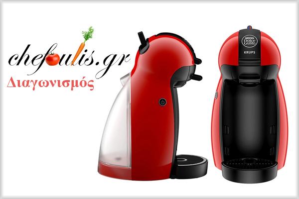 Διαγωνισμός με άρωμα καφέ από το chefoulis.gr