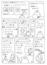 yukioh_making_1.jpg
